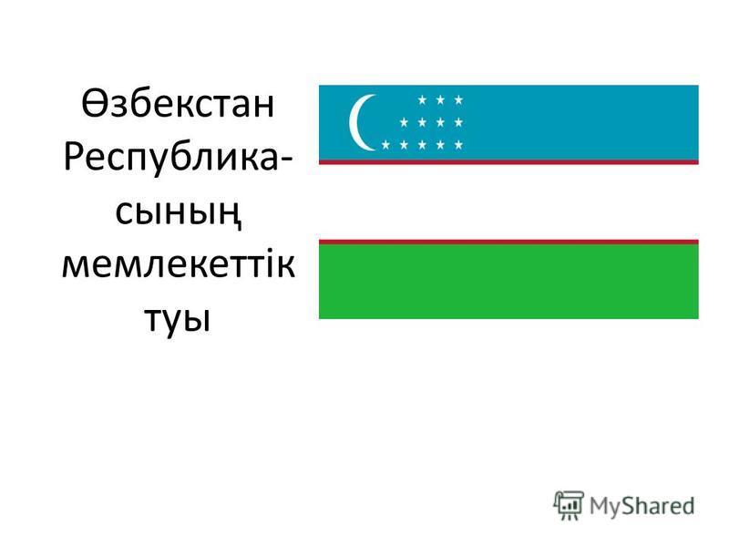 Өзбекстан Республика- сының мемлекеттік туы