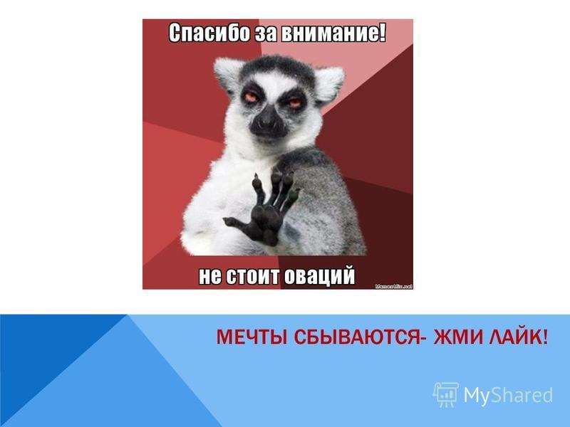 МЕЧТЫ СБЫВАЮТСЯ- ЖМИ ЛАЙК!