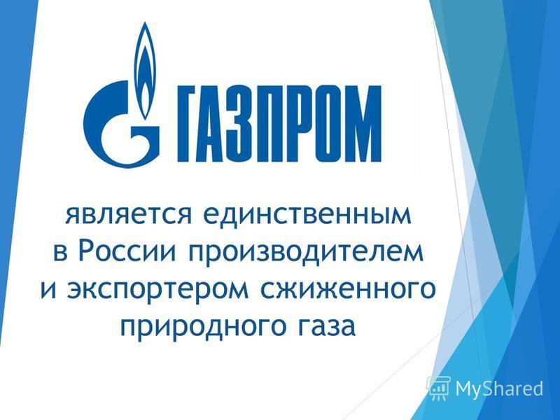 является единственным в России производителем и экспортером сжиженного природного газа