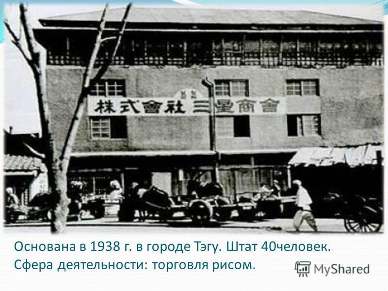 Основана в 1938 г. в городе Тэгу. Штат 40 человек. Сфера деятельности: торговля рисом.