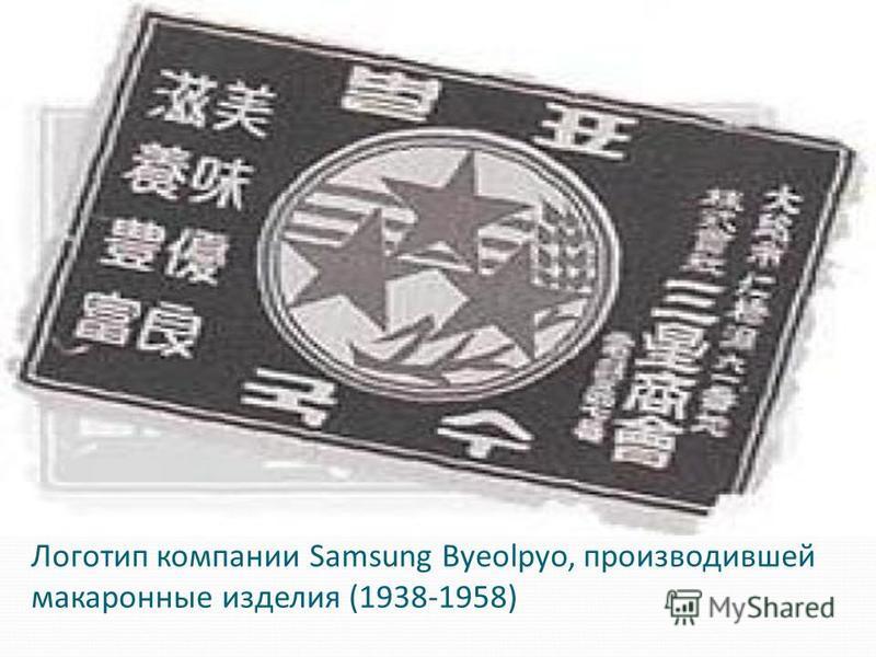 Логотип компании Samsung Byeolpyo, производившей макаронные изделия (1938-1958)