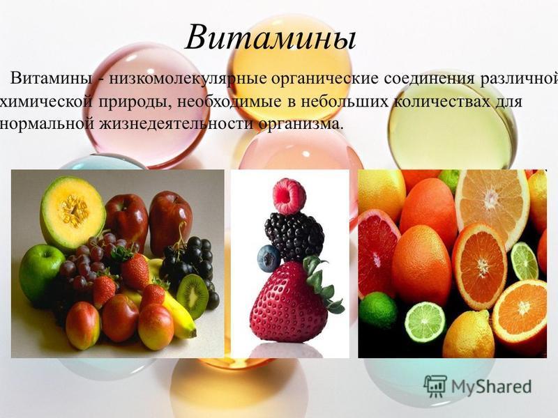 Витамины - низкомолекулярные органические соединения различной химической пприроды, необходимые в небольших количествах для нормальной жизнедеятельности организма.
