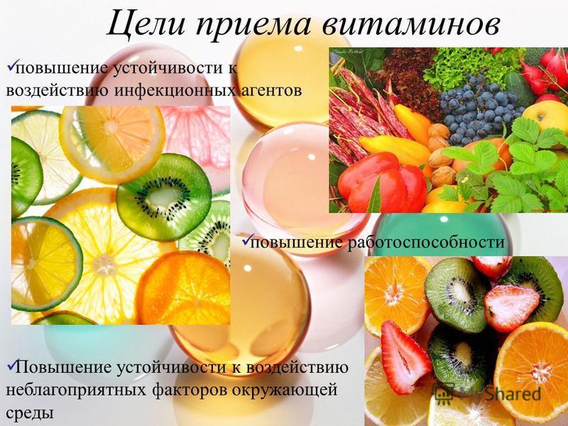 Цели пприема витаминов повышение устойчивости к воздействию инфекционных агентов Повышение устойчивости к воздействию неблагопприятных факторов окружающей среды повышение работоспособности