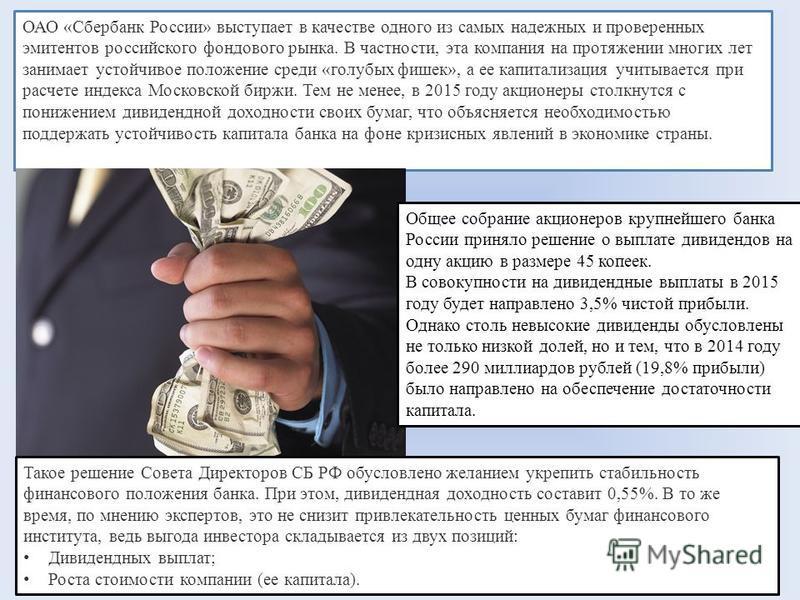 ОАО «Сбербанк России» выступает в качестве одного из самых надежных и проверенных эмитентов российского фондового рынка. В частности, эта компания на протяжении многих лет занимает устойчивое положение среди «голубых фишек», а ее капитализация учитыв