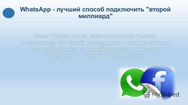 WhatsApp - лучший способ подключить второй миллиард