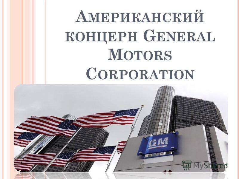 А МЕРИКАНСКИЙ КОНЦЕРН G ENERAL M OTORS C ORPORATION