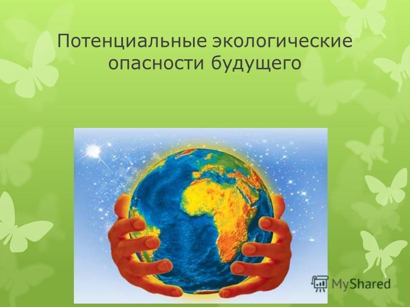 Потенциальные экологические опасности будущего