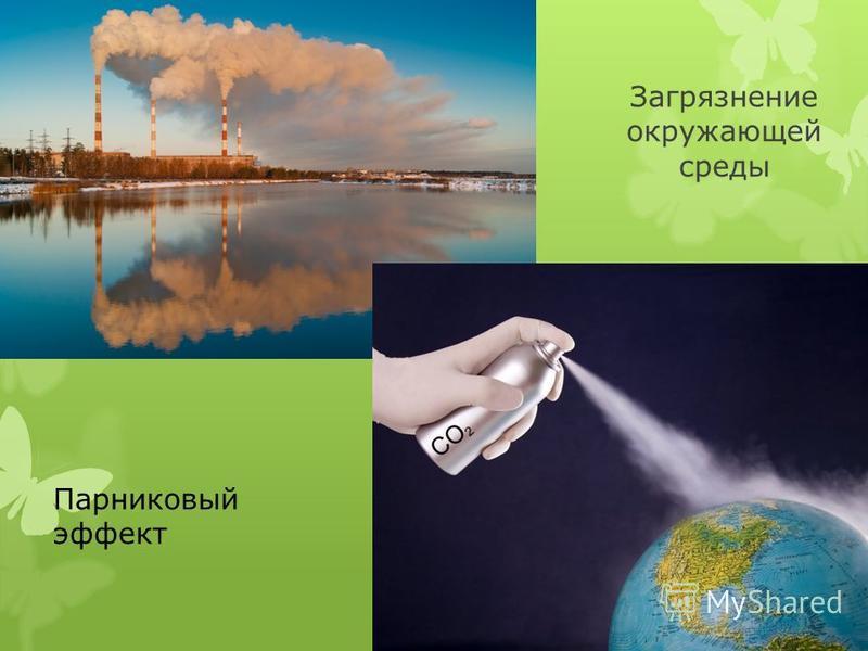 Загрязнение окружающей среды Парниковый эффект