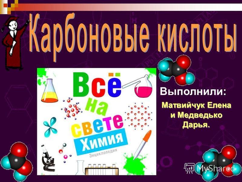 Матвийчук Елена и Медведько Дарья. Выполнили:
