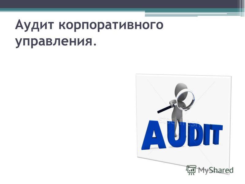 Аудит корпоративного управления.
