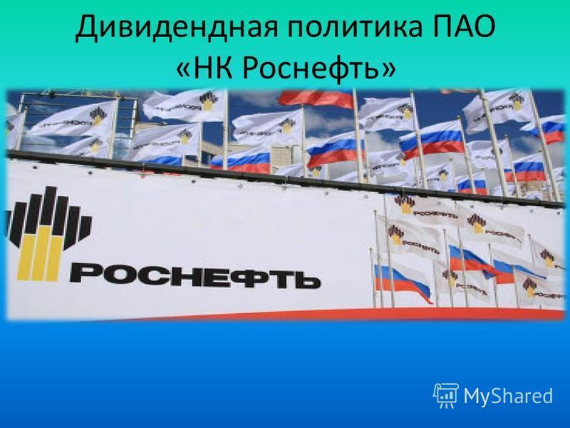 Дивидендная политика ПАО «НК Роснефть»