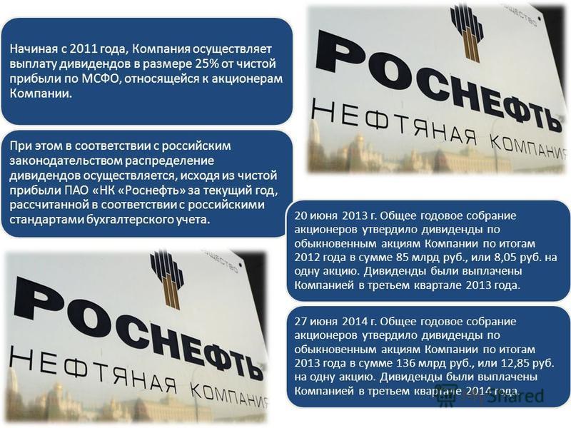 Начиная с 2011 года, Компания осуществляет выплату дивидендов в размере 25% от чистой прибыли по МСФО, относящейся к акционерам Компании. При этом в соответствии с российским законодательством распределение дивидендов осуществляется, исходя из чистой