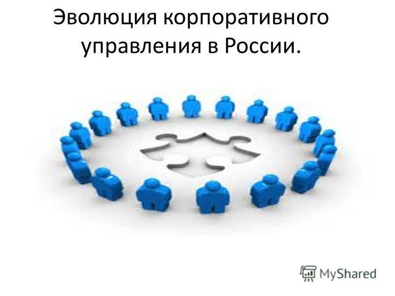 Эволюция корпоративного управления в России.