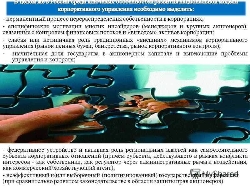 - перманентный процесс перераспределения собственности в корпорациях; - специфические мотивации многих инсайдеров (менеджеров и крупных акционеров), связанные с контролем финансовых потоков и «выводом» активов корпорации; - слабая или нетипичная роль