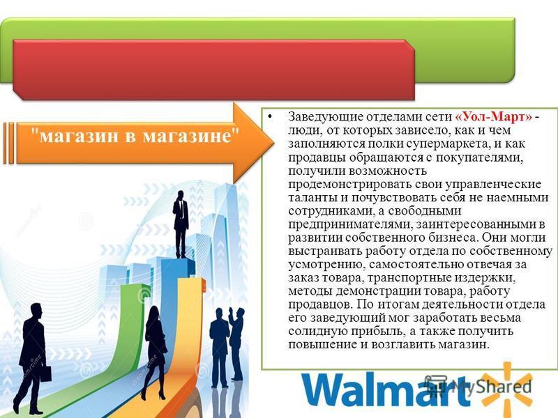 Заведующие отделами сети «Уол-Март» - люди, от которых зависело, как и чем заполняются полки супермаркета, и как продавцы обращаются с покупателями, получили возможность продемонстрировать свои управленческие таланты и почувствовать себя не наемными