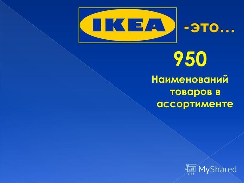 231 магазин в 24 странах мира