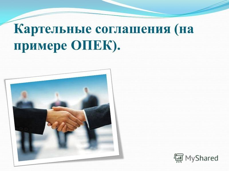 Картельные соглашения (на примере ОПЕК).