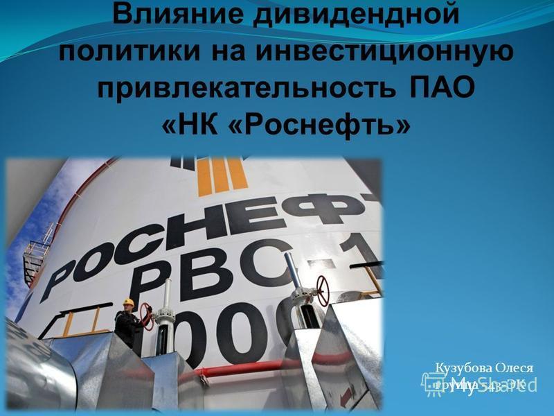 Влияние дивидендной политики на инвестиционную привлекательность ПАО «НК «Роснефть» Кузубова Олеся группа 543-ЭК