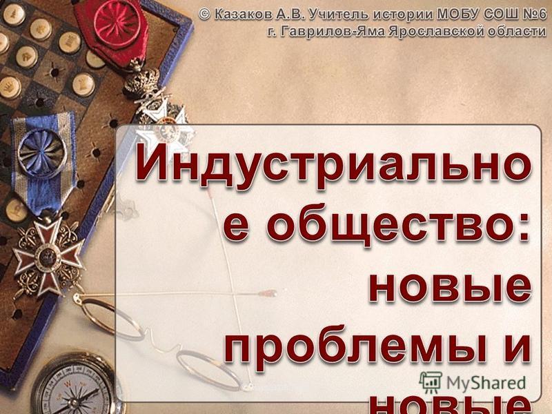 © Казаков А.В.