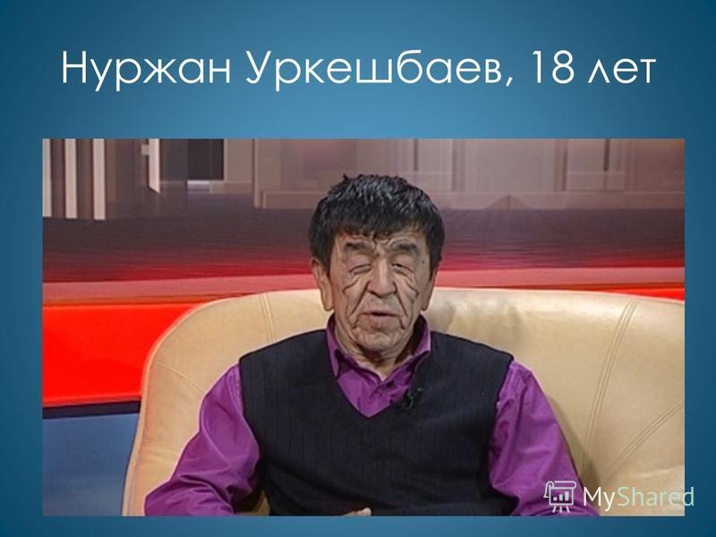 Нуржан Уркешбаев, 18 лет