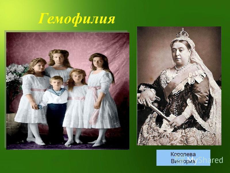 Гемофилия Королева Виктория