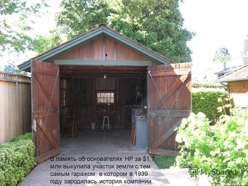 В память об основателях HP за $1,7 млн выкупила участок земли с тем самым гаражом, в котором в 1939 году зародилась история компании