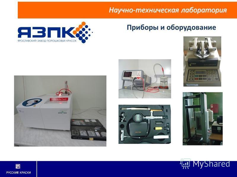 Приборы и оборудование Научно-техническая лаборатория