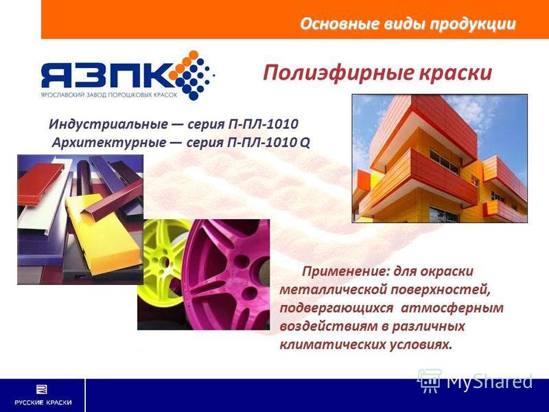 Применение: для окраски металлической поверхностей, подвергающихся атмосферным воздействиям в различных климатических условиях. Основные виды продукции Полиэфирные краски Индустриальные серия П-ПЛ-1010 Архитектурные серия П-ПЛ-1010 Q