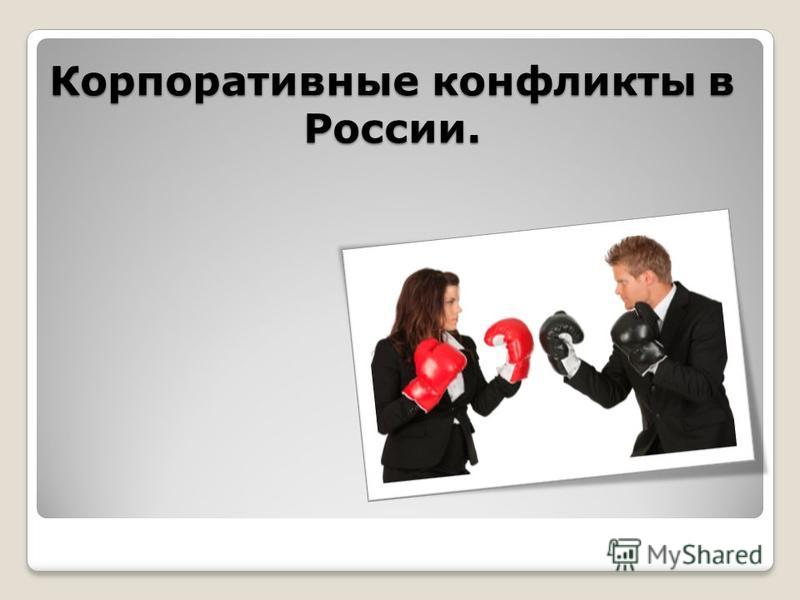 Корпоративные конфликты в России.