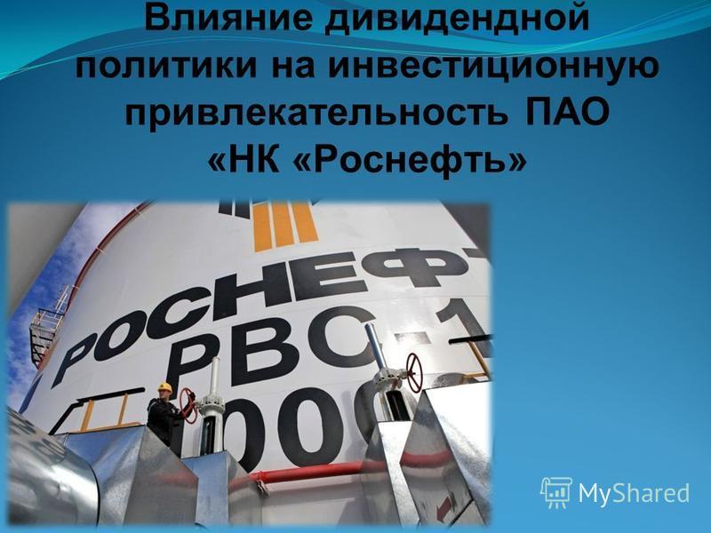 Влияние дивидендной политики на инвестиционную привлекательность ПАО «НК «Роснефть»
