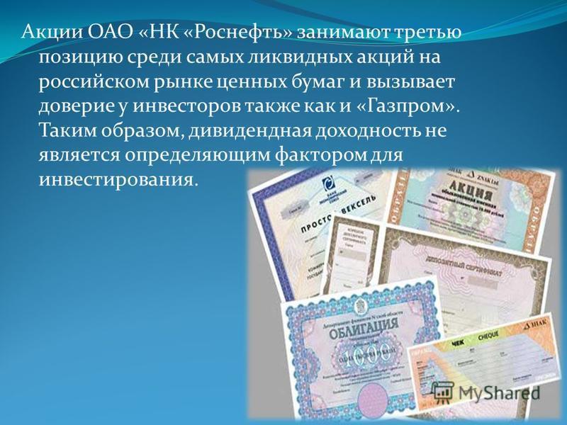 Акции ОАО «НК «Роснефть» занимают третью позицию среди самых ликвидных акций на российском рынке ценных бумаг и вызывает доверие у инвесторов также как и «Газпром». Таким образом, дивидендная доходность не является определяющим фактором для инвестиро
