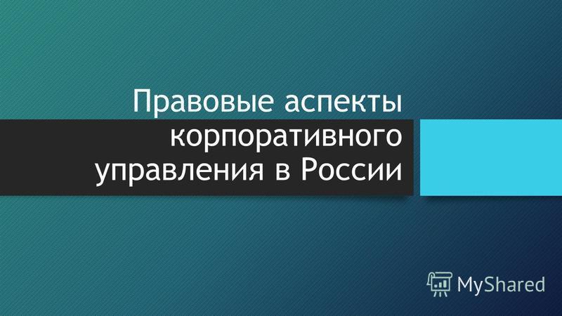 Правовые аспекты корпоративного управления в России