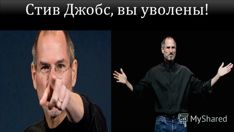Стив Джобс, вы уволены!