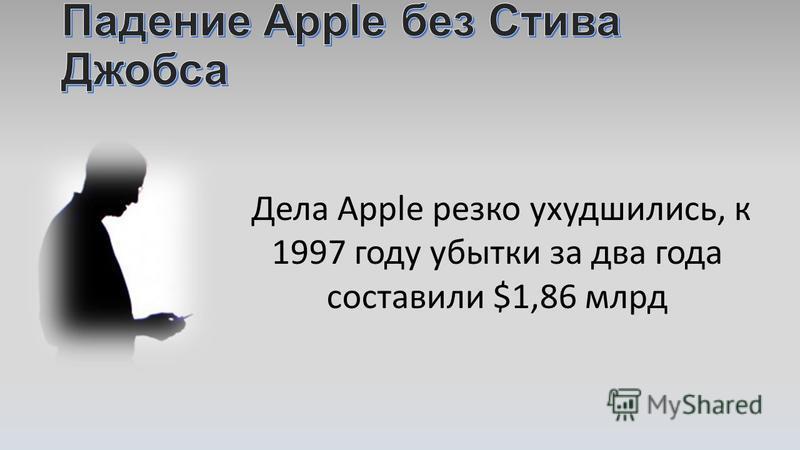 Дела Apple резко ухудшились, к 1997 году убытки за два года составили $1,86 млрд