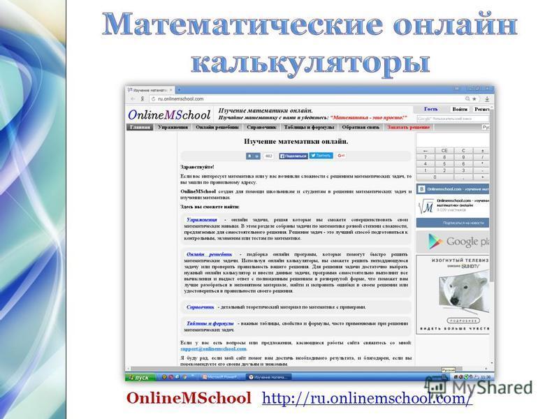 OnlineMSchool http://ru.onlinemschool.com/http://ru.onlinemschool.com/