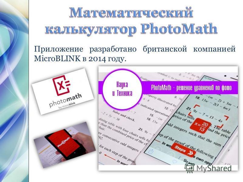 Приложение разработано британской компанией MicroBLINK в 2014 году.