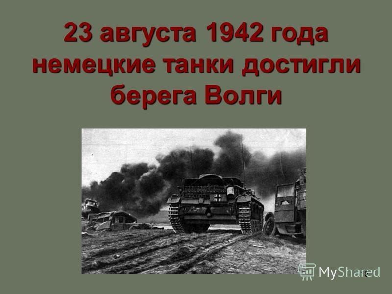 10 23 августа 1942 года немецкие танки достигли берега Волги