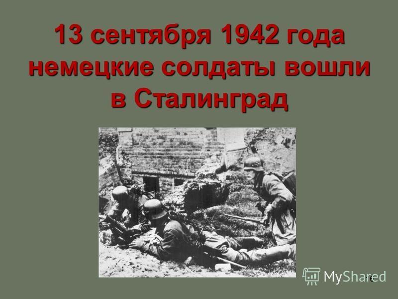16 13 сентября 1942 года немецкие солдаты вошли в Сталинград