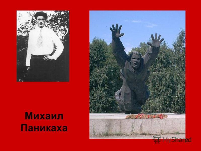 20 Михаил Паникаха