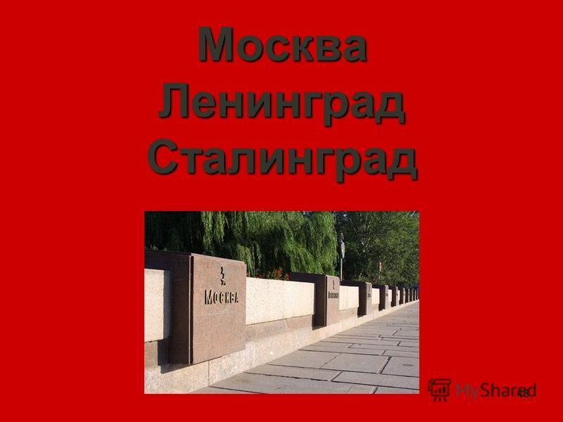 48 Москва Ленинград Сталинград