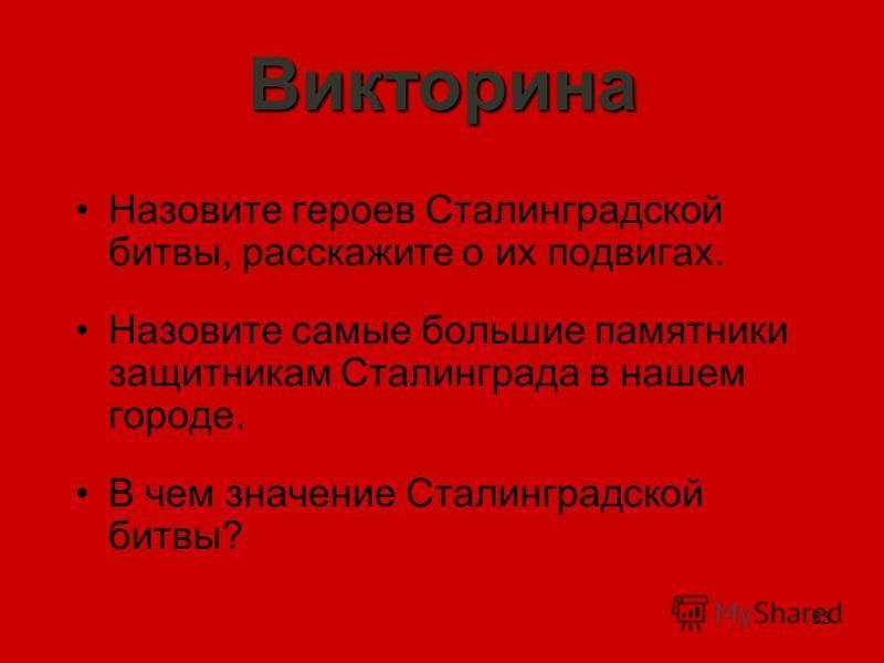 53 Викторина Назовите героев Сталинградской битвы, расскажите о их подвигах. Назовите самые большие памятники защитникам Сталинграда в нашем городе. В чем значение Сталинградской битвы?