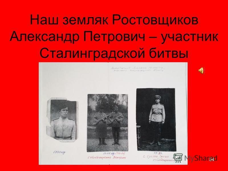 54 Наш земляк Ростовщиков Александр Петрович – участник Сталинградской битвы