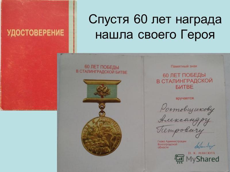 56 Спустя 60 лет награда нашла своего Героя
