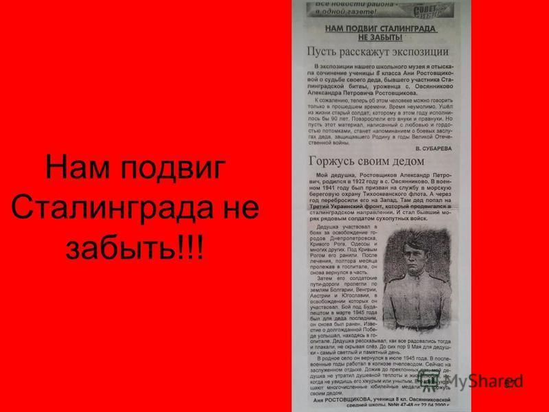 57 Нам подвиг Сталинграда не забыть!!!