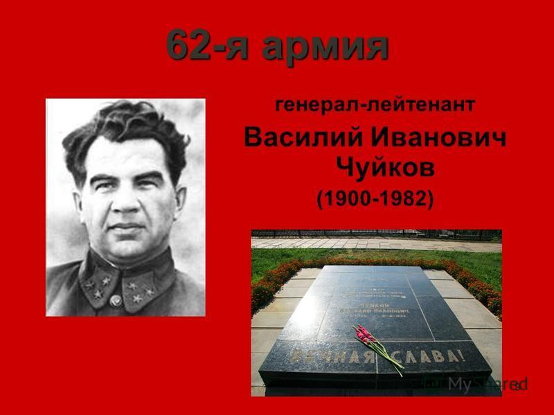 9 62-я армия генерал-лейтенант Василий Иванович Чуйков (1900-1982)