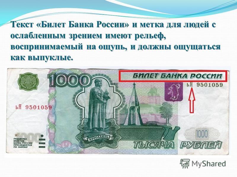 Текст «Билет Банка России» и метка для людей с ослабленным зрением имеют рельеф, воспринимаемый на ощупь, и должны ощущаться как выпуклые.