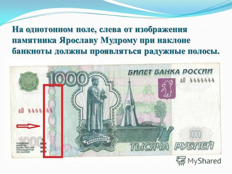 На однотонном поле, слева от изображения памятника Ярославу Мудрому при наклоне банкноты должны проявляться радужные полосы.