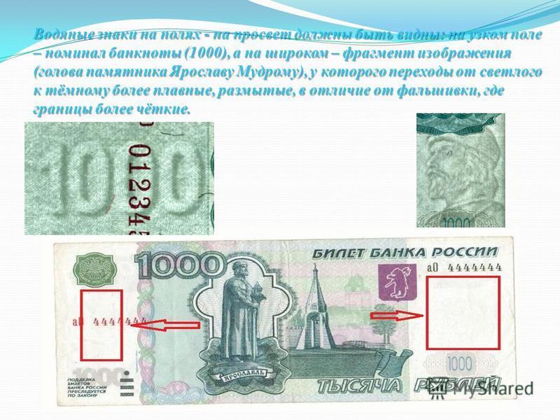 Водяные знаки на полях - на просвет должны быть видны: на узком поле – номинал банкноты (1000), а на широком – фрагмент изображения (голова памятника Ярославу Мудрому), у которого переходы от светлого к тёмному более плавные, размытые, в отличие от ф