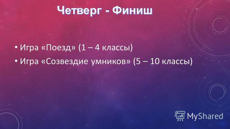 Игра «Поезд» (1 – 4 классы) Игра «Созвездие умников» (5 – 10 классы)