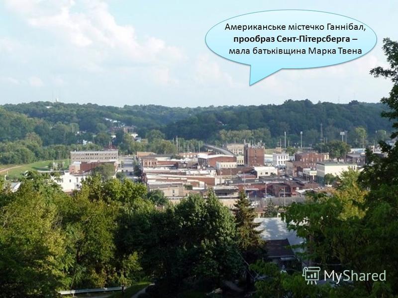Американське містечко Ганнібал, прообраз Сент-Пітерсберга – мала батьківщина Марка Твена